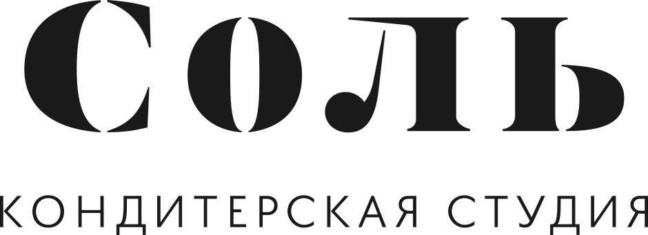 кондитерская студия Соль лого